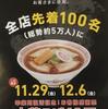 10円ラーメン