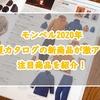 モンベル2020年春夏カタログの新商品が激アツ!注目商品を紹介!