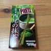 プリッツ日本味めぐり~西尾の抹茶~ from Japan