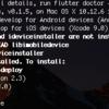 爆速アプリ開発 Flutter を試してみた