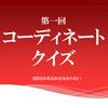 第1回 コーディネートクイズ 【2019年版】