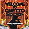 SHINGO★西成 / ゲットーの歌です(こんなんどうDEATH?) feat. Vivi (2006) サンプリング 元ネタ