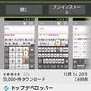 Android 版 Google 日本語入力を使ってみた
