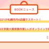 第519回 BOOKニュース:ヨマサル市2021スタート!