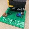 【マイクラ】マインクラフトのレゴで遊んでみた☆