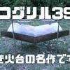 """ソロキャンプに""""ピコグリル398""""のススメ!!"""