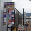 チュウニズム行脚その6・福岡県北九州市・PeP魚町