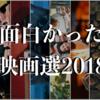 平成最後の「面白かった映画選」2018年版