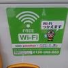 ラーメン山岡家で利用できる無料Wi-Fi「山岡家Wi-Fi」の設定方法と接続手順