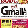 iPhoneのGmailアプリがネットワークエラータイムアウトになる時の解決方法