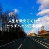 【ヒッチハイク日本縦断】やってみて良いことしかなかった