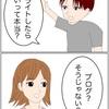 4コマ漫画「ブログのリライト」