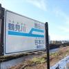 地図子、恩田川を歩く -1 鶴見川との合流地点から都県境まで-
