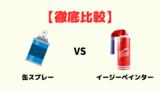 【徹底比較】缶スプレーに比べてイージーペインターが優れている点・劣っている点まとめ