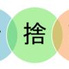 10/14sat.断捨離/備忘録36