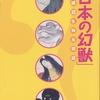 『日本の幻獣』