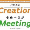 【イベント】Creation Meeting vol.2〜クリエイターによるクリエイターのためのクリエイター交流会〜