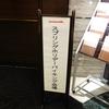 2019年3月東京會舘スプリングバイキングへ行ってきた!~RX100デビュー~