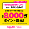 楽天スーパーセールにて楽天モバイルが期間限定特価で販売!Zenfone4が半額以下に!