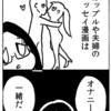【四コマ】手厳しい