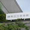 あしたのジョーの時代展 ☆ 練馬区立美術館