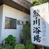 【佐賀市】熊の川温泉 元湯~冷たい温泉が最高!何時間でも浸かっていたい!
