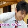 藤井四段、売られる・・・ (Fourth grade Fujii, sold out ...)