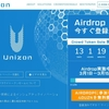 UnizonがICOの前にエアドロップ(トークン無料配布)を実施中!