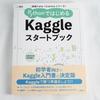 「Kaggle スタートブック」は今からKaggleを始める人・興味ある人に最適な本です