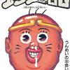 その男、凶暴につき・・『珍遊記 ~太郎とゆかいな仲間たち~』【3分でわかる!ジャンプ漫画レビュー】