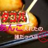 【助けて…】タコパ、それはたこ焼きパーティのこと。ここで大使が食したのは激甘なあんこ焼き。入れたの誰だっぺ!!【留学生タコパ】