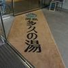 松江に温泉は数多くあれど、普段使いであれば多久の湯でしょう