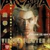 アルカディア 15 : アルカディア Vol.15 ( 2001 年 8 月号 )