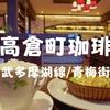 【青梅街道喫茶】ドリアモーニングだ「高倉町珈琲小平店」種類豊富な朝食セット選び