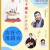 芸歴10周年記念の落語会のお知らせ