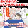 高齢者による事故多発の原因が判明