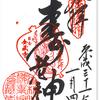 横浜港北七福神 金蔵寺の御朱印❶ 〜時にはそんな時もあるさ