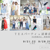 「TEAパーティ&試着会」 東京/9月21日.22日     大阪/9月28日.29日  開催決定 参加者募集中