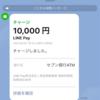 LINE Pay✖️港区 ソフトバンクのお膝元、半額で成り立つバブルな街、東京ミッドタウンへ!