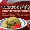 天津飯だけじゃない!マルシン飯店の昔ながらの炒飯はアツい!
