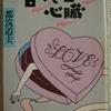 都筑道夫「苦くて甘い心臓」(角川文庫)