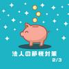 法人の節税対策〜逓増保険〜(2/3)