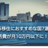 海外移住におすすめな国7選!生活費が月10万円以下に!?