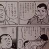 小川直也vs藤田和之が「ああなっちゃった」わけを(適当に)考える。そして本日桜庭vs中邑…