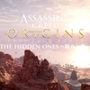 アサシン クリード オリジンズの第1弾拡張コンテンツ『隠れし者』クリア