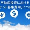 不動産投資における「テナント募集費用」について