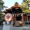 【京都】【御朱印】『大将軍八神社』に行ってきました。 京都旅行 京都観光 女子旅 主婦ブログ