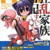 2008年4月の新作アニメ・決定事項