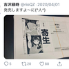 2020年04月のツイート