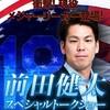 マエケンこと前田健太選手のトークショーが開催されます。